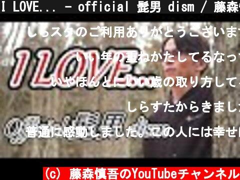 I LOVE... - official 髭男 dism / 藤森慎吾が歌ってみた【恋はつづくよどこまでも】  (c) 藤森慎吾のYouTubeチャンネル