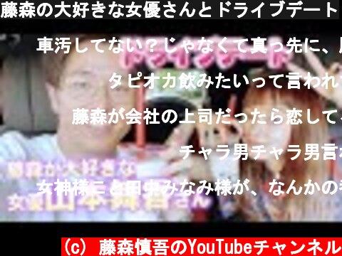 藤森の大好きな女優さんとドライブデート  (c) 藤森慎吾のYouTubeチャンネル
