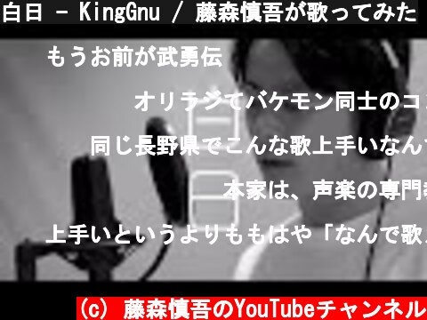 白日 - KingGnu / 藤森慎吾が歌ってみた  (c) 藤森慎吾のYouTubeチャンネル