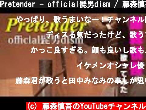Pretender - official髭男dism / 藤森慎吾が歌ってみた【祝!YouTube開設】  (c) 藤森慎吾のYouTubeチャンネル