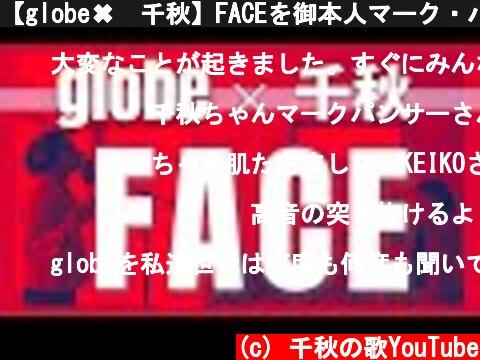 【globe✖︎千秋】FACEを御本人マーク・パンサーさんと歌う!マーク20年ぶりのフル歌唱! マークのフランス語の意味に千秋涙!千秋歌いたいんだもん計画第1弾!全8回3/8 #globe #face  (c) 千秋の歌YouTube