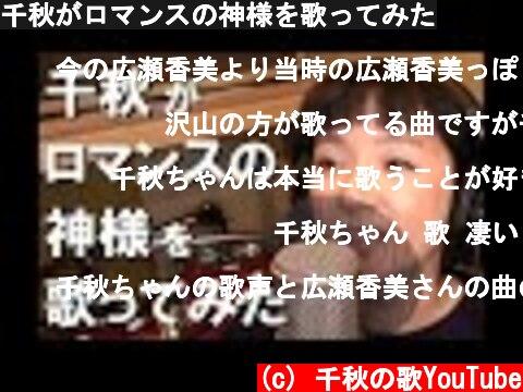 千秋がロマンスの神様を歌ってみた  (c) 千秋の歌YouTube