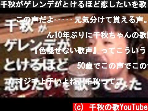 千秋がゲレンデがとけるほど恋したいを歌ってみた  (c) 千秋の歌YouTube