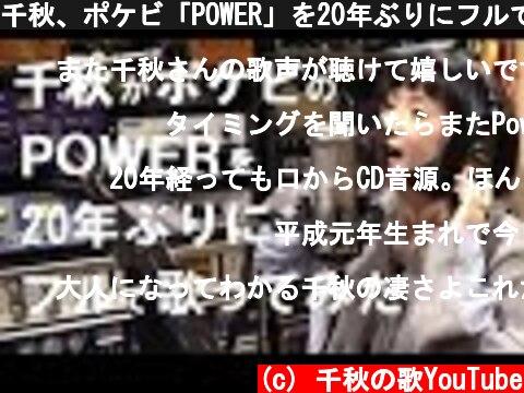 千秋、ポケビ「POWER」を20年ぶりにフルで歌ってみた  (c) 千秋の歌YouTube