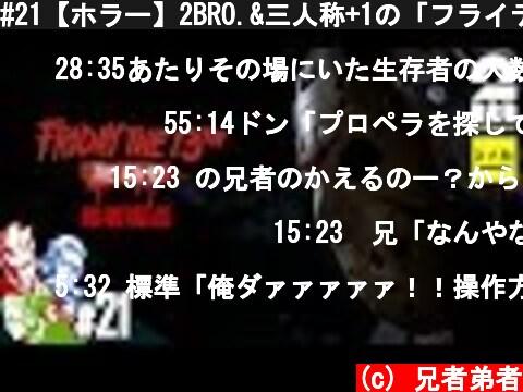 #21【ホラー】2BRO.&三人称+1の「フライデー ・ザ ・13th: ザ・ゲーム (PS4版)」【2BRO.】  (c) 兄者弟者