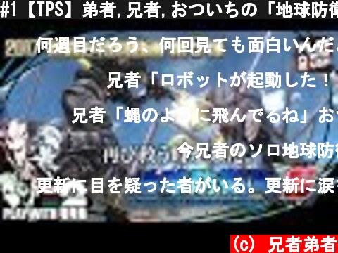 #1【TPS】弟者,兄者,おついちの「地球防衛軍5」【2BRO.】  (c) 兄者弟者