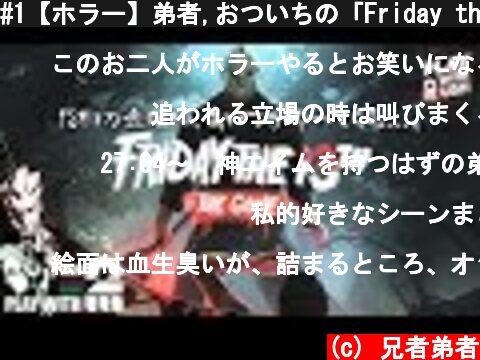 #1【ホラー】弟者,おついちの「Friday the 13th: The Game」【2BRO.】  (c) 兄者弟者
