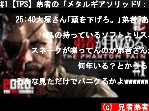 #1【TPS】弟者の「メタルギアソリッドV:TPP」【2BRO.】  (c) 兄者弟者