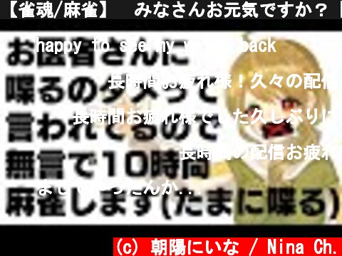 【雀魂/麻雀】🀄みなさんお元気ですか?【Japanese VTuber】  (c) 朝陽にいな / Nina Ch.
