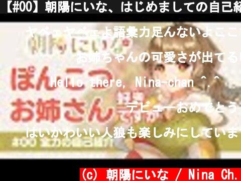 【#00】朝陽にいな、はじめましての自己紹介【新人VTuber】  (c) 朝陽にいな / Nina Ch.