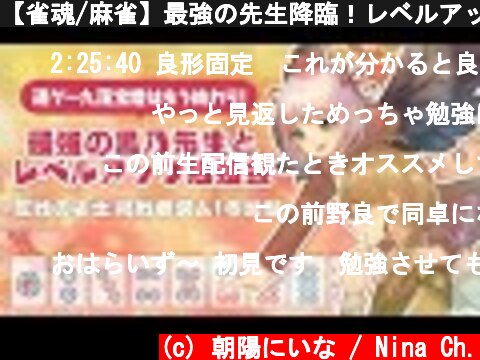 【雀魂/麻雀】最強の先生降臨!レベルアップ勉強会【VTuber】  (c) 朝陽にいな / Nina Ch.
