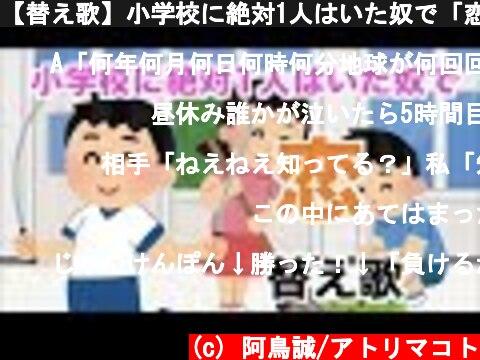 【替え歌】小学校に絶対1人はいた奴で「恋」【星野源】  (c) 阿鳥誠/アトリマコト
