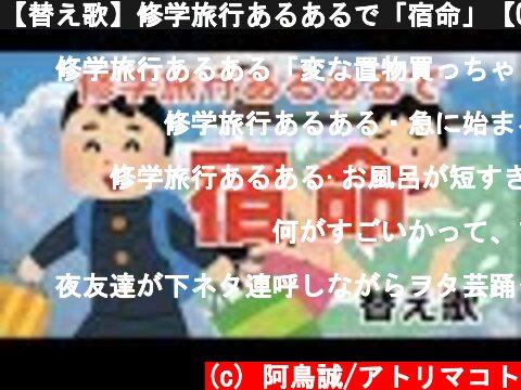 【替え歌】修学旅行あるあるで「宿命」【Official髭男dism】  (c) 阿鳥誠/アトリマコト
