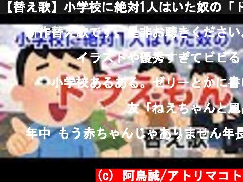 【替え歌】小学校に絶対1人はいた奴の「ドラえもん 」【星野源】  (c) 阿鳥誠/アトリマコト