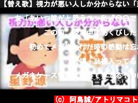【替え歌】視力が悪い人しか分からない「恋」【星野源】  (c) 阿鳥誠/アトリマコト