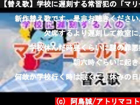 【替え歌】学校に遅刻する常習犯の「マリーゴールド」【あいみょん】  (c) 阿鳥誠/アトリマコト