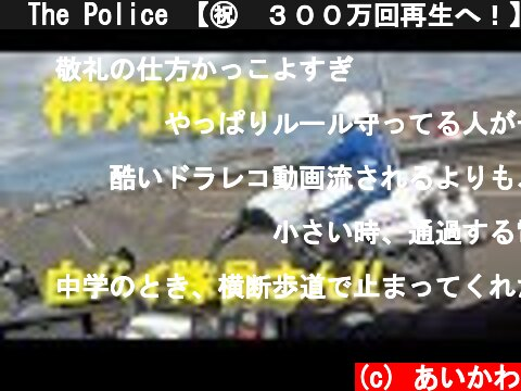 🚨The Police 【㊗️300万回再生へ!】白バイに先を譲ったライダーが見た世界👍  (c) あいかわ