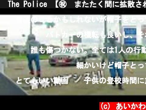 🚨The Police 【㊗️またたく間に拡散された人気映像‼️】助かりました!まさかの警察パトカーが神アシストしてくれたドラレコ映像🎦  (c) あいかわ