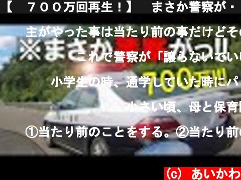 【🌈700万回再生!】🚨まさか警察が・・・The Police  (c) あいかわ