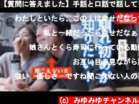 【質問に答えました】手話と口話で話してます。(全字幕テロップ付き)You can switch a language for English subtitles  (c) みゆみゆチャンネル