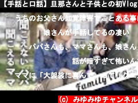 【手話と口話】旦那さんと子供との初Vlog(全字幕テロップ付き)You can switch a language for English subtitles  (c) みゆみゆチャンネル