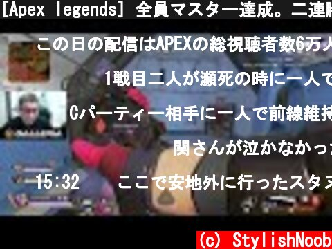 [Apex legends] 全員マスター達成。二連勝で昇格へ お疲れ様でした  (c) StylishNoob