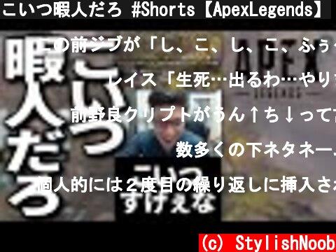 こいつ暇人だろ #Shorts【ApexLegends】  (c) StylishNoob