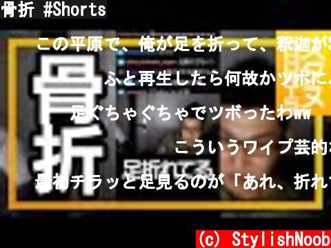 骨折 #Shorts  (c) StylishNoob
