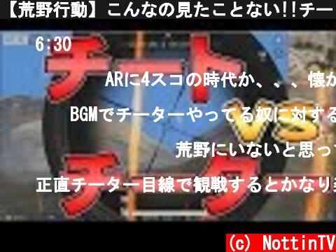 【荒野行動】こんなの見たことない!!チート vs チーター対決!?  (c) NottinTV
