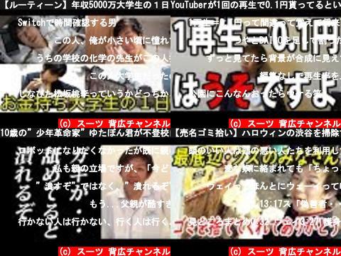 スーツ 背広チャンネル(おすすめch紹介)
