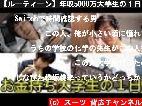 【ルーティーン】年収5000万大学生の1日  (c) スーツ 背広チャンネル