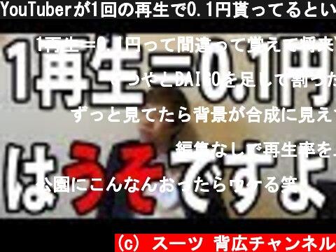 YouTuberが1回の再生で0.1円貰ってるという嘘  (c) スーツ 背広チャンネル