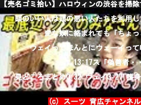 【売名ゴミ拾い】ハロウィンの渋谷を掃除するクズの映像  (c) スーツ 背広チャンネル