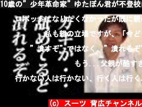 """10歳の""""少年革命家""""ゆたぼん君が不登校になった理由に一同驚愕!  (c) スーツ 背広チャンネル"""