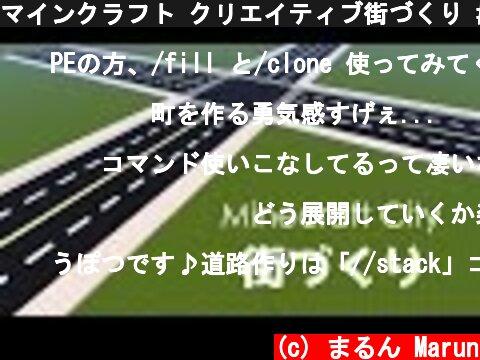 マインクラフト クリエイティブ街づくり #1 道路と交差点 | Minecraft 道路建築  (c) まるん Marun