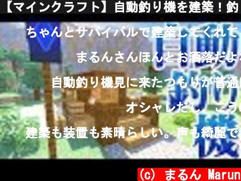 【マインクラフト】自動釣り機を建築!釣り小屋ができたよ♪【マイクラ実況】#44  (c) まるん Marun