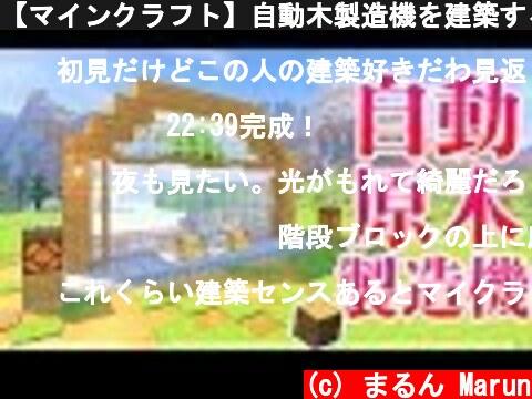 【マインクラフト】自動木製造機を建築する!モダンな植物園♪【マイクラ実況】#153  (c) まるん Marun
