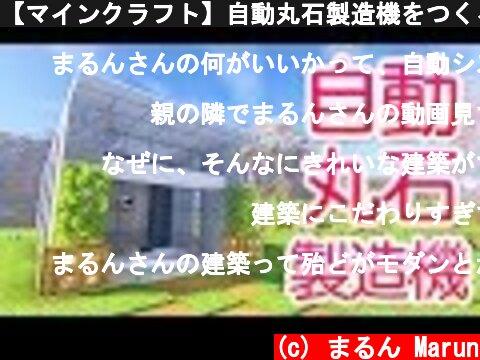 【マインクラフト】自動丸石製造機をつくる!モダンな建物を建築!【マイクラ実況】#155  (c) まるん Marun