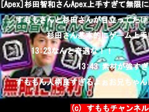 すももさんが声優杉田智和さんとプレイ[Apex](おすすめ動画)