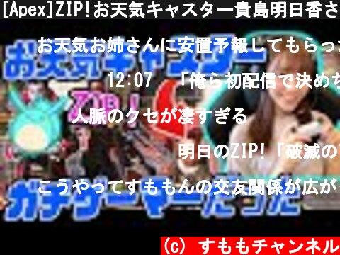 すももさんがZIP!お天気キャスター貴島明日香さんとプレイ(おすすめ動画)