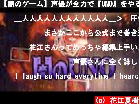 【闇のゲーム】声優が全力で『UNO』をやるとこうなる  (c) 花江夏樹
