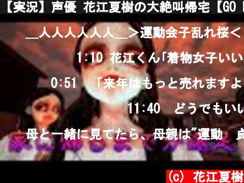 【実況】声優 花江夏樹の大絶叫帰宅【GO HOME】  (c) 花江夏樹
