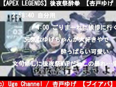 【APEX LEGENDS】後夜祭酔拳 【杏戸ゆげ / ブイアパ】  (c) Uge Channel / 杏戸ゆげ 【ブイアパ】