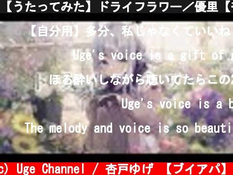 【うたってみた】ドライフラワー/優里【杏戸ゆげ/ブイアパ】  (c) Uge Channel / 杏戸ゆげ 【ブイアパ】