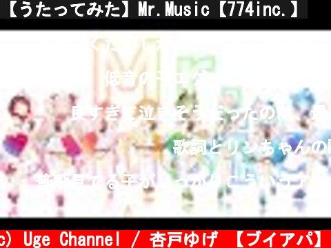 【うたってみた】Mr.Music【774inc.】  (c) Uge Channel / 杏戸ゆげ 【ブイアパ】