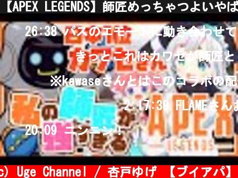 【APEX LEGENDS】師匠めっちゃつよいやばい【杏戸ゆげ / ブイアパ】  (c) Uge Channel / 杏戸ゆげ 【ブイアパ】