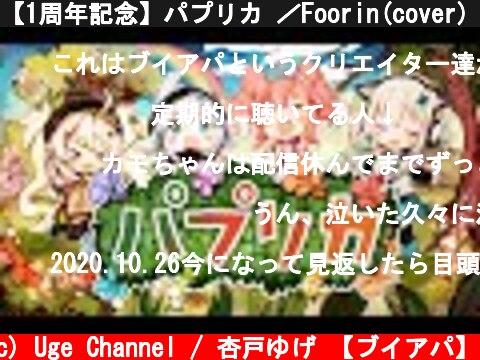 【1周年記念】パプリカ /Foorin(cover) 【杏戸ゆげ / ブイアパ】  (c) Uge Channel / 杏戸ゆげ 【ブイアパ】