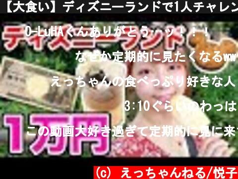 【大食い】ディズニーランドで1人チャレンジ!1万円分食べきるまで帰れません!~Japanese Disney land~  (c) えっちゃんねる/悦子