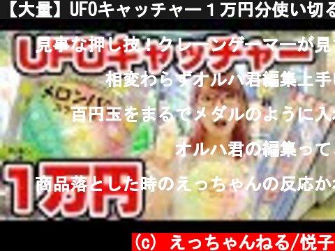 【大量】UFOキャッチャー1万円分使い切るまで帰れません!巨大・限定スクイーズGET!【確率機】  (c) えっちゃんねる/悦子