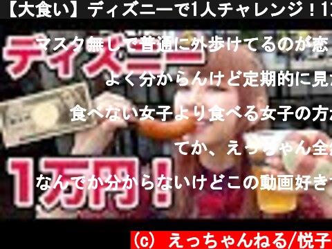 【大食い】ディズニーで1人チャレンジ!1万円分食べきるまで帰れません!~Japanese Disney sea~  (c) えっちゃんねる/悦子